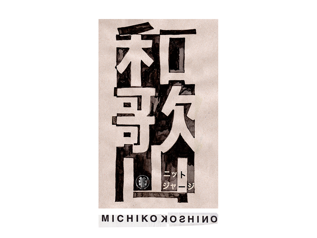 michiko-koshino-invitation