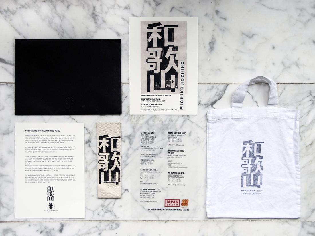 michiko-koshino-branding