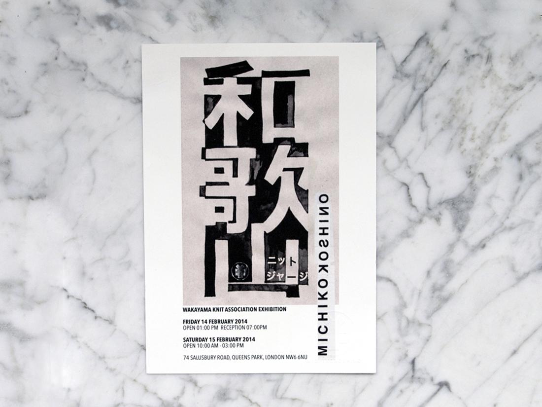 michiko-koshino-branding-2